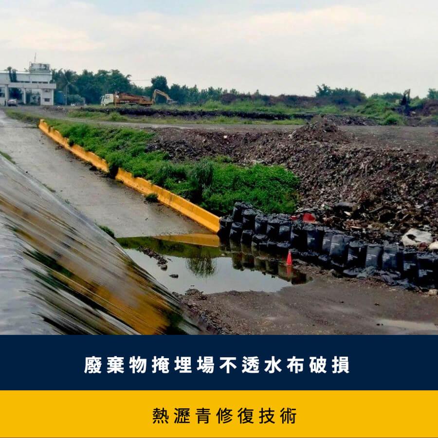 廢棄物掩埋場不透水布破損熱瀝青修復技術
