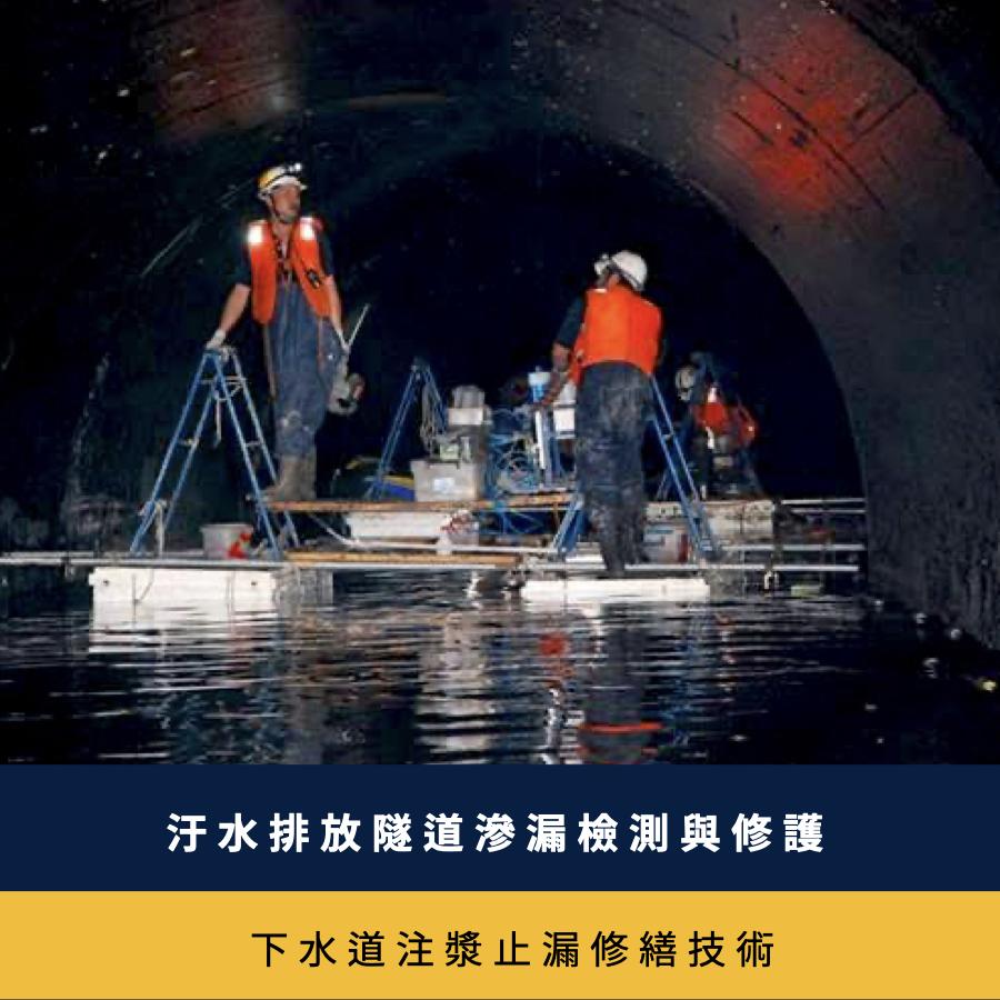 汙水排放隧道滲漏檢測與修護