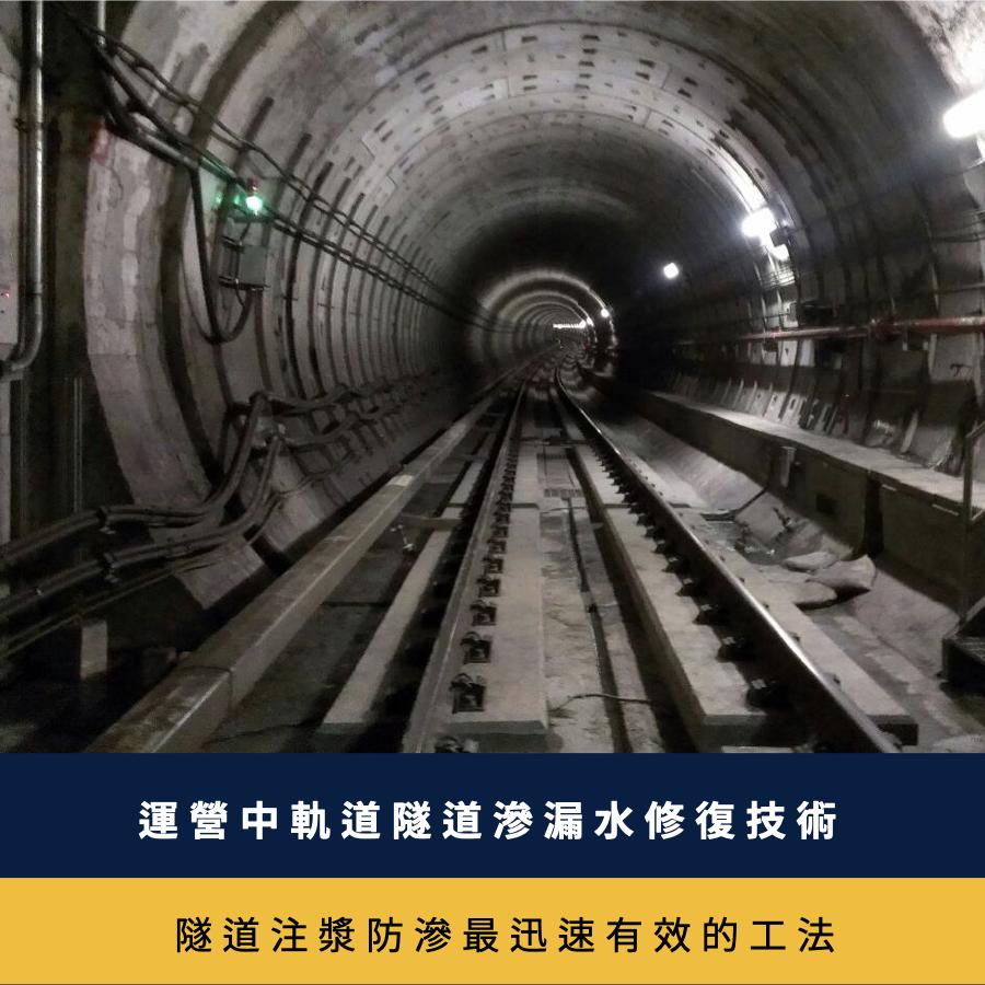 運營中捷運隧道滲漏水修復技術