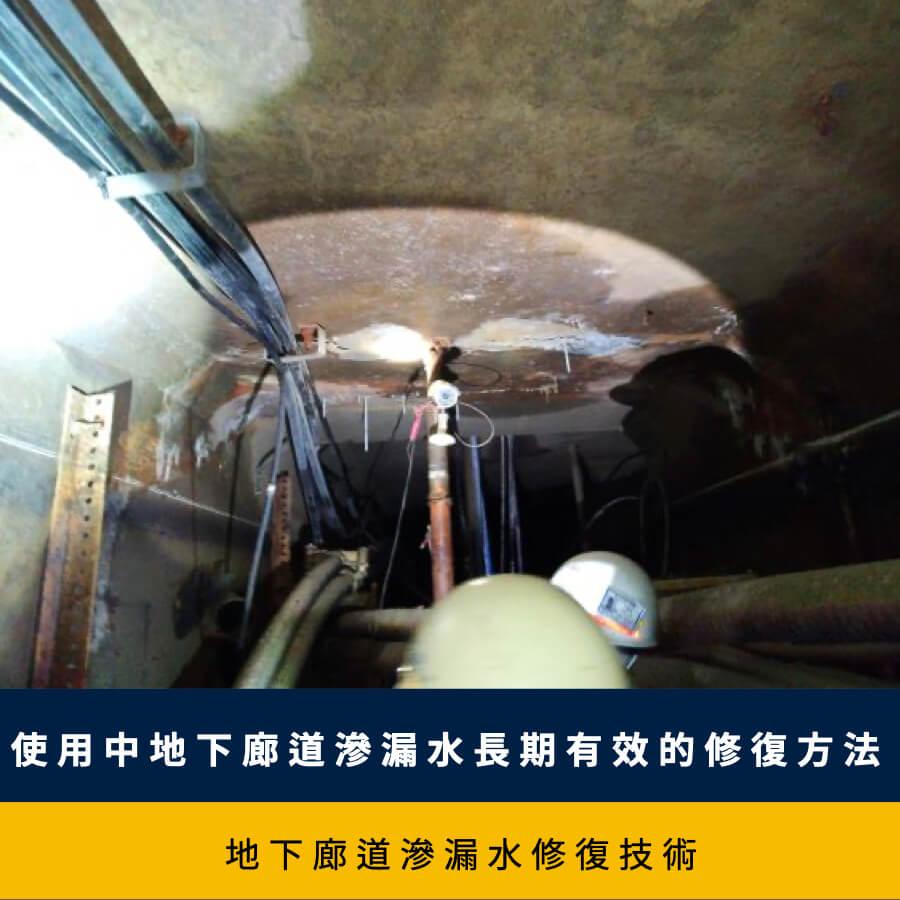 地下廊道滲漏水修復技術