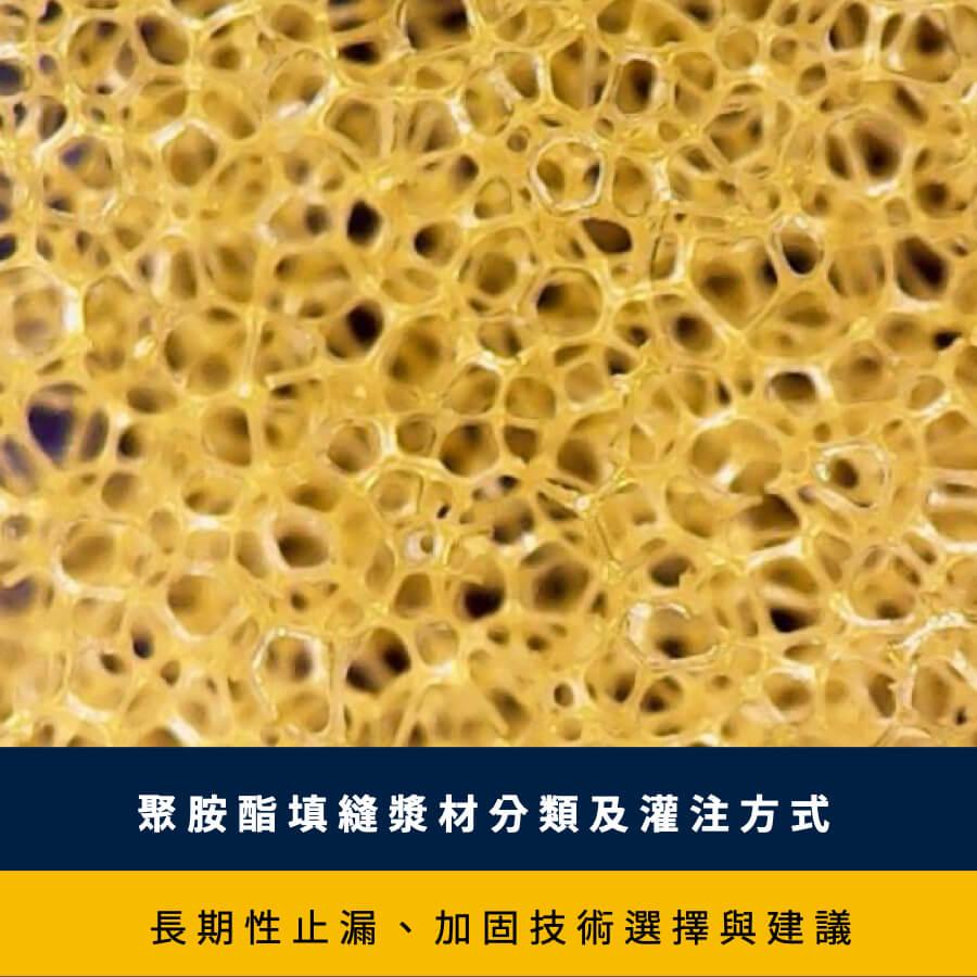 聚氨酯填縫劑
