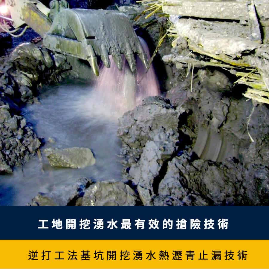 基坑開挖湧水熱瀝青止漏技術