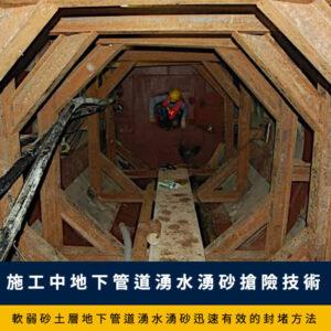 施工中地下管道湧水湧砂搶險技術