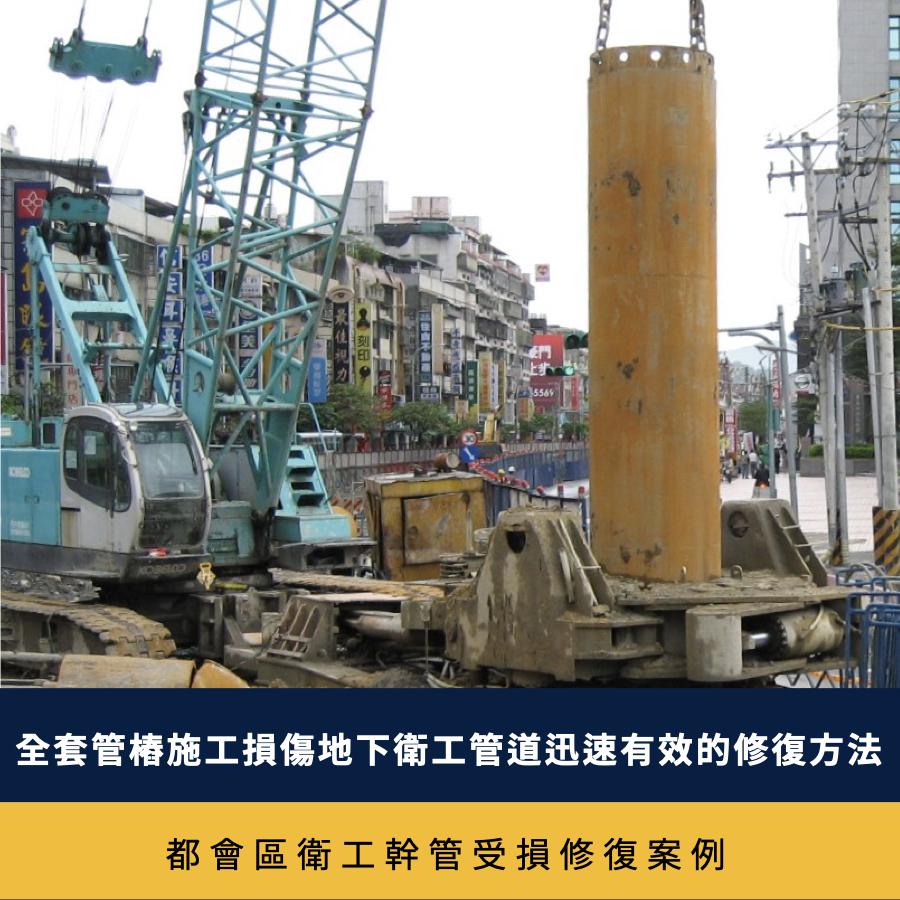 全套管樁施工損傷地下衛工管道迅速有效的修復方法