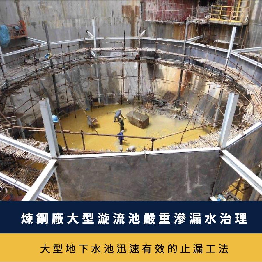 煉鋼廠大型漩流池嚴重滲水治理案例