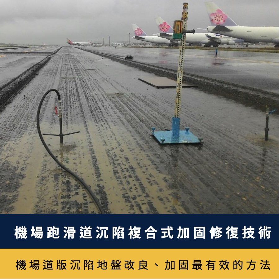 機場道版沉陷地盤改良,加固最有效的方法