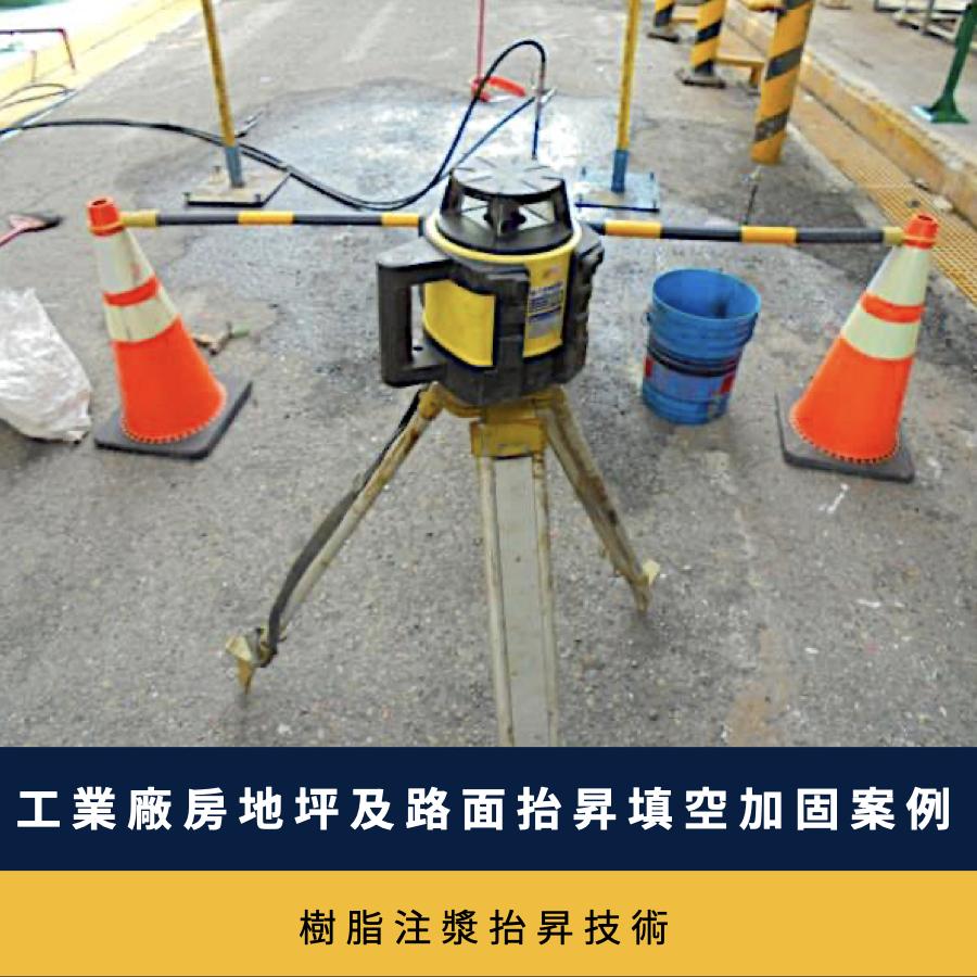 工業廠房地坪及路面抬昇填空加固案例-樹脂注漿抬昇技術⎜駿馳工程