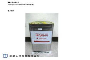 Tipor-01不膨脹樹脂