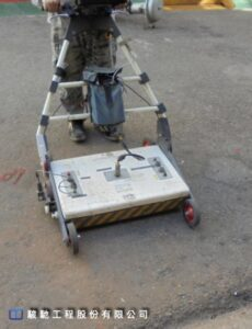 施工前於改良區域先進行透地雷達及電磁感應探測