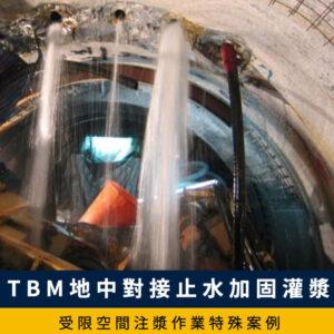 TBM地中對接止水加固灌漿
