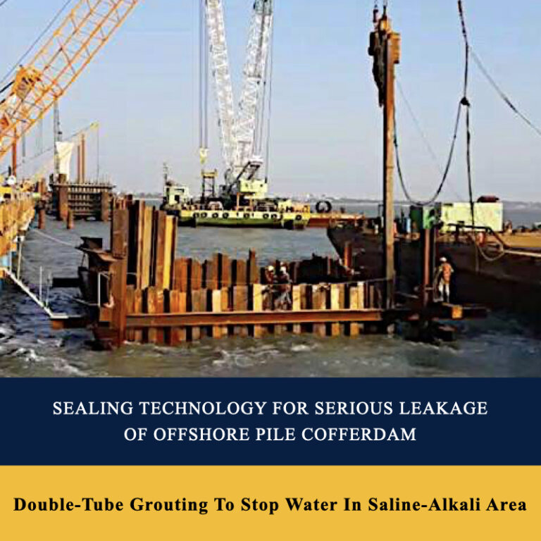 Sealing Technology For Serious Leakage Of Offshore Pile Cofferdam