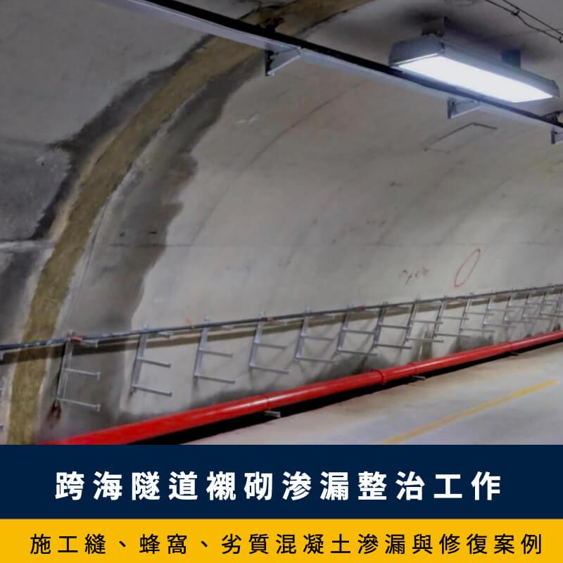 跨海隧道襯砌渗漏整治工作