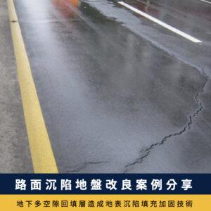 路面沉陷地盤改良-地下多空隙回填層造成地表沉陷填充加固技術