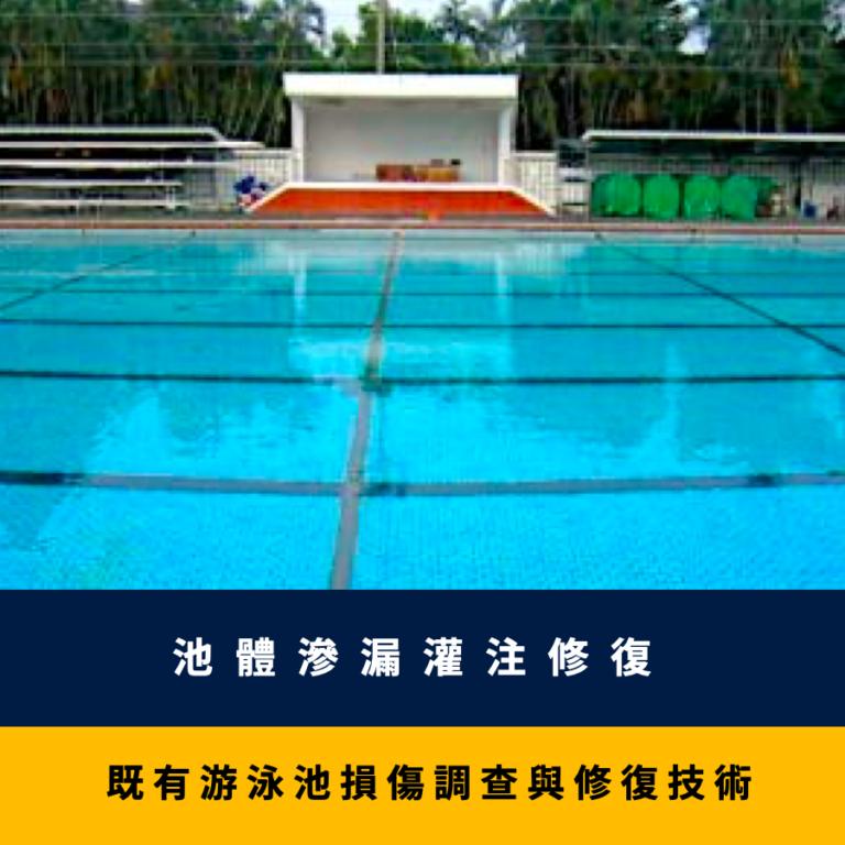 池體滲漏灌注修復案例分享-既有游泳池損傷調查與修復技術