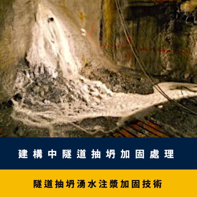 建構中隧道抽坍加固處理- 隧道抽坍湧水注漿加固技術