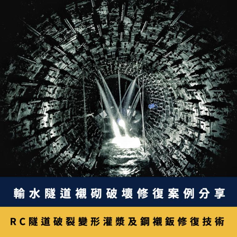輸水隧道襯砌破壞修復案例分享